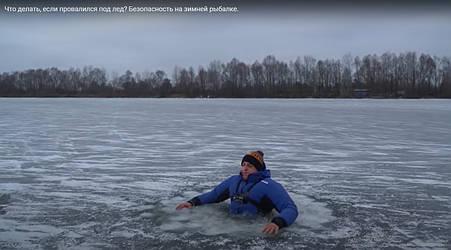Що робити, якщо провалився під лід?