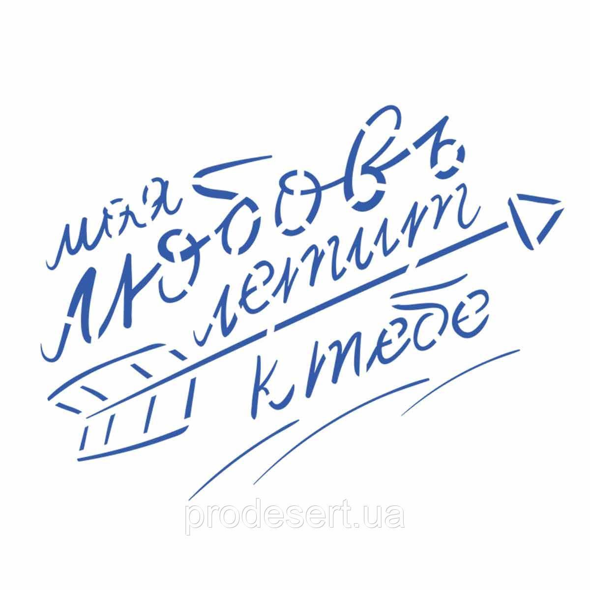 Трафарет Моя Любовь летит к тебе 9*12 см (TR-2)