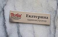 Бейджик на металлический с логотипом на магните