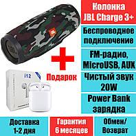 Колонка JBL Charge 3+ Bluetooth FM AUX microSD + Наушники i2 Mini TWS Комплект QualitiReplica