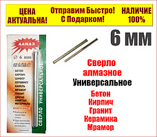 """Сверло алмазное 6 мм  универсальное """"Спец Алмаз"""""""