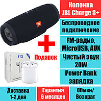 Колонка JBL Charge 3+ Bluetooth FM AUX microSD + Наушники i12 Mini TWS Комплект QualitiReplica