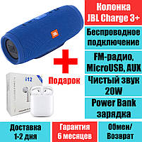 Колонка JBL Charge 3+ Синий Bluetooth FM AUX microSD + Наушники i12 Mini TWS  Комплект QualitiReplica