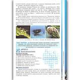 Підручник Біологія 7 клас Авт: Соболь В. Вид: Абетка, фото 5