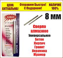 """Сверло алмазное 8 мм универсальное """"Спец Алмаз"""""""