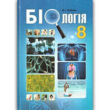 Підручник Біологія 8 клас Авт: Соболь В. Вид: Абетка