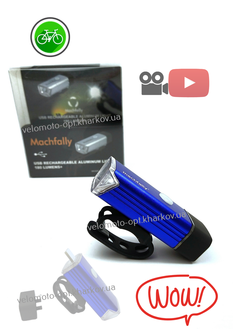 Фара Machfally MC-QD001, необычный тип зарядки USB, 180 Lumens, модель GA-19