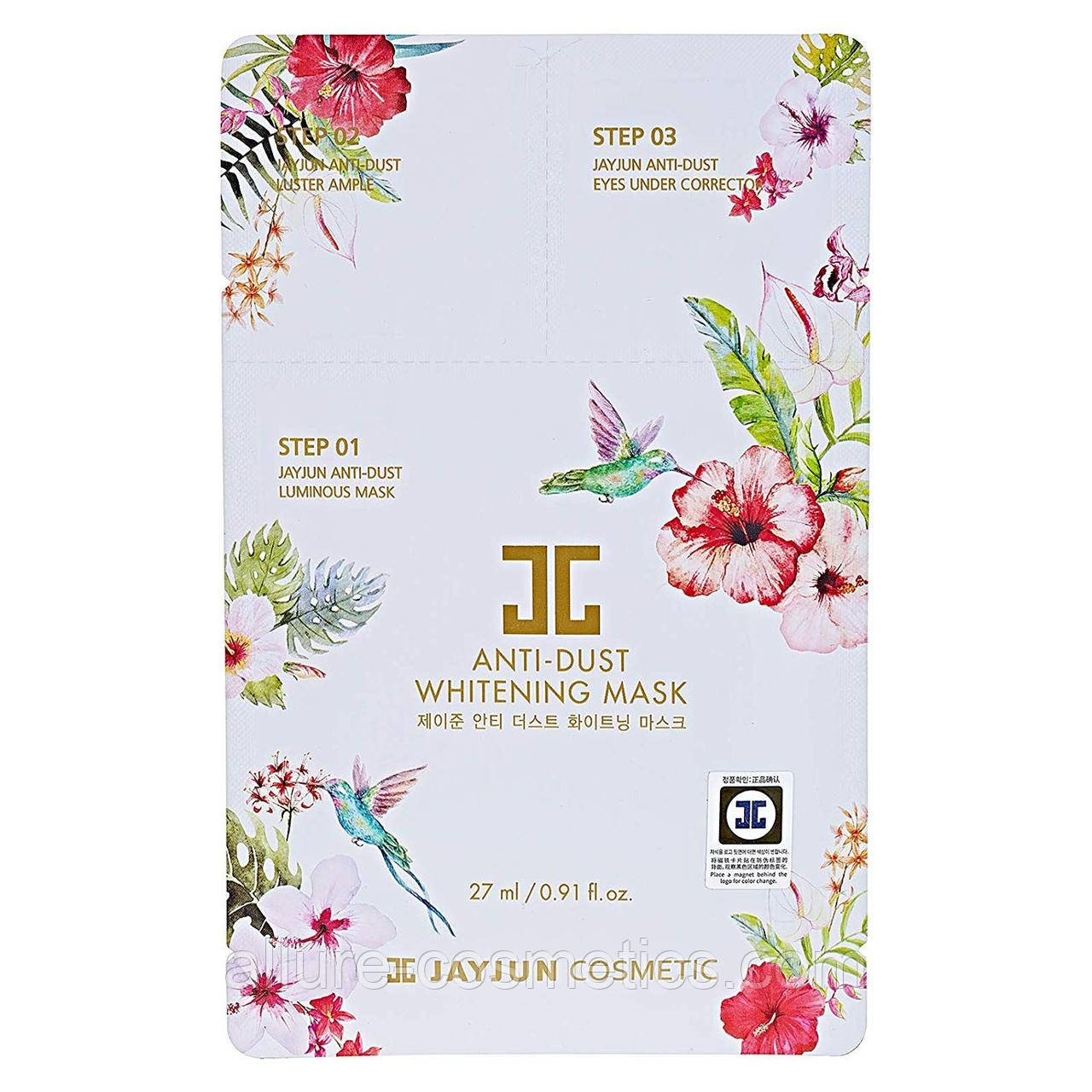 Трёх-шаговая осветляющая маска для лица JAYJUN ANTI-DUST WHITENING MASK