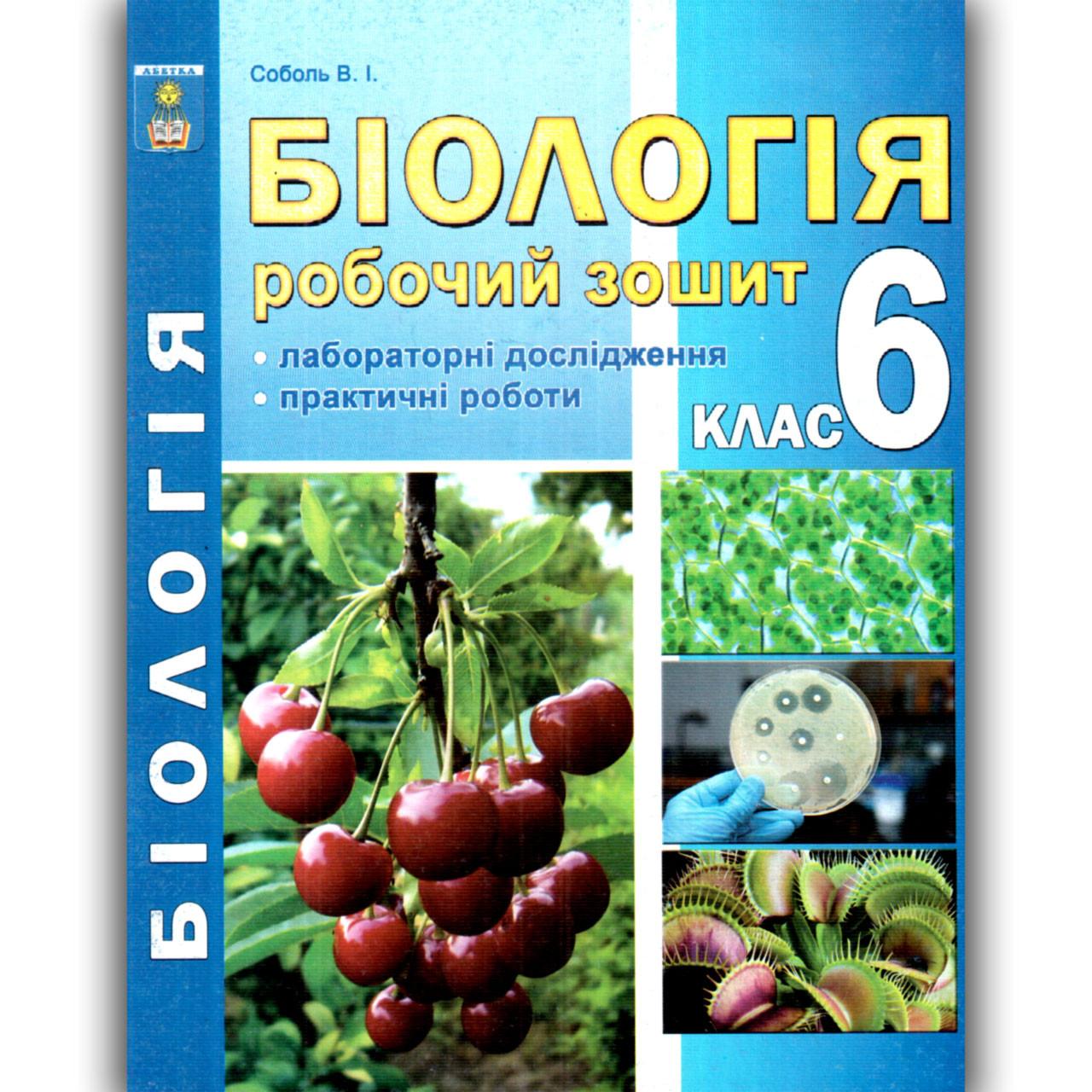 Робочий зошит з Біології 6 клас До підручника Костікова І. Авт: Котик Т. Вид: Освіта