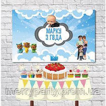 120х75 см плакат (Босс Молокосос) Маленький Босс