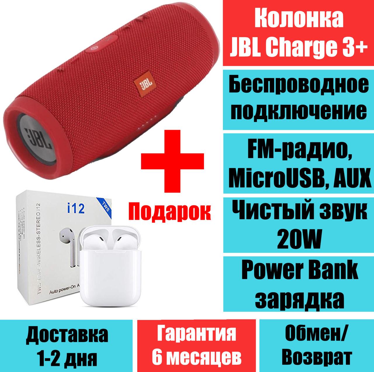 Колонка JBL Charge 3+ Красный Bluetooth FM AUX microSD + Наушники i12 Mini TWS  Комплект QualitiReplica