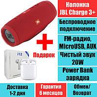 Колонка JBL Charge 3+ Красный Bluetooth FM AUX microSD + Наушники i12 Mini TWS  Комплект QualitiReplica, фото 1
