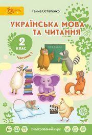 Остапенко Підручник Українська мова та читання 2 клас Ч.1