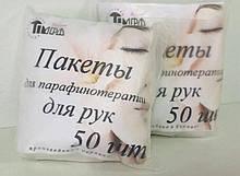 Пакети для парафінотерапії рук (50 шт.)