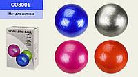 М'яч гумовий для фітнесу фітбол 65 см 800 грам 4 види CO8001
