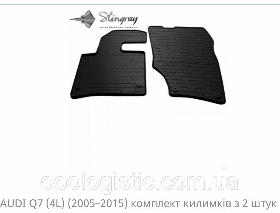 Автоковрики на Ауді Q7(4L) 2005-2015 Stingray гумові 2 штуки