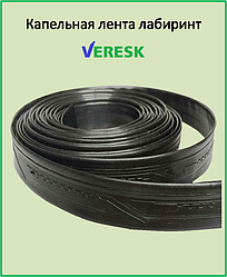 Стрічка для крапельного Veresk лабіринт 10 см / 1000 М