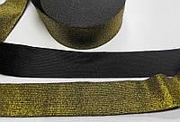 Тесьма эластичная 50 мм черная с золотым люрексом, фото 1