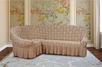 Чехлы для угловых диванов и кресел с оборкой Бежевый жаккардовый Турция Разные цвета