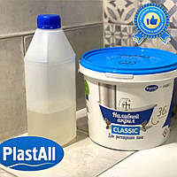 Акрил наливной для реставрации акриловой ванны Plastall Classic 1.5 м (3 кг) Оригинал