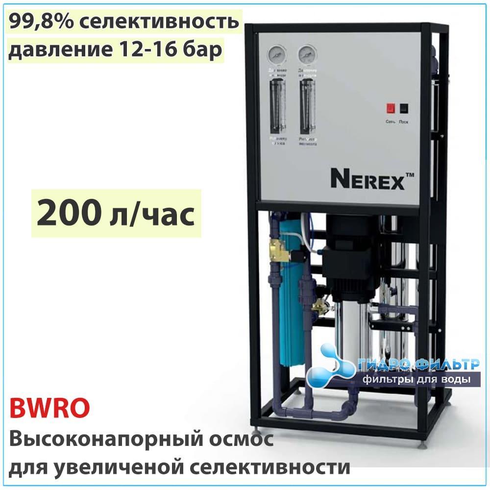 Промышленный осмос для морской воды Nerex BWRO140-S (240 литров/час)