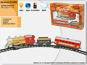 Детская железная дорога K1105