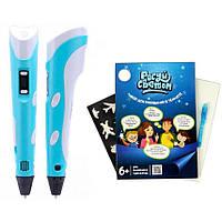 3D ручка c Lcd дисплеем и эко пластиком в подарок Планшет для рисования Рисуй Светом A5 SKL11-277501