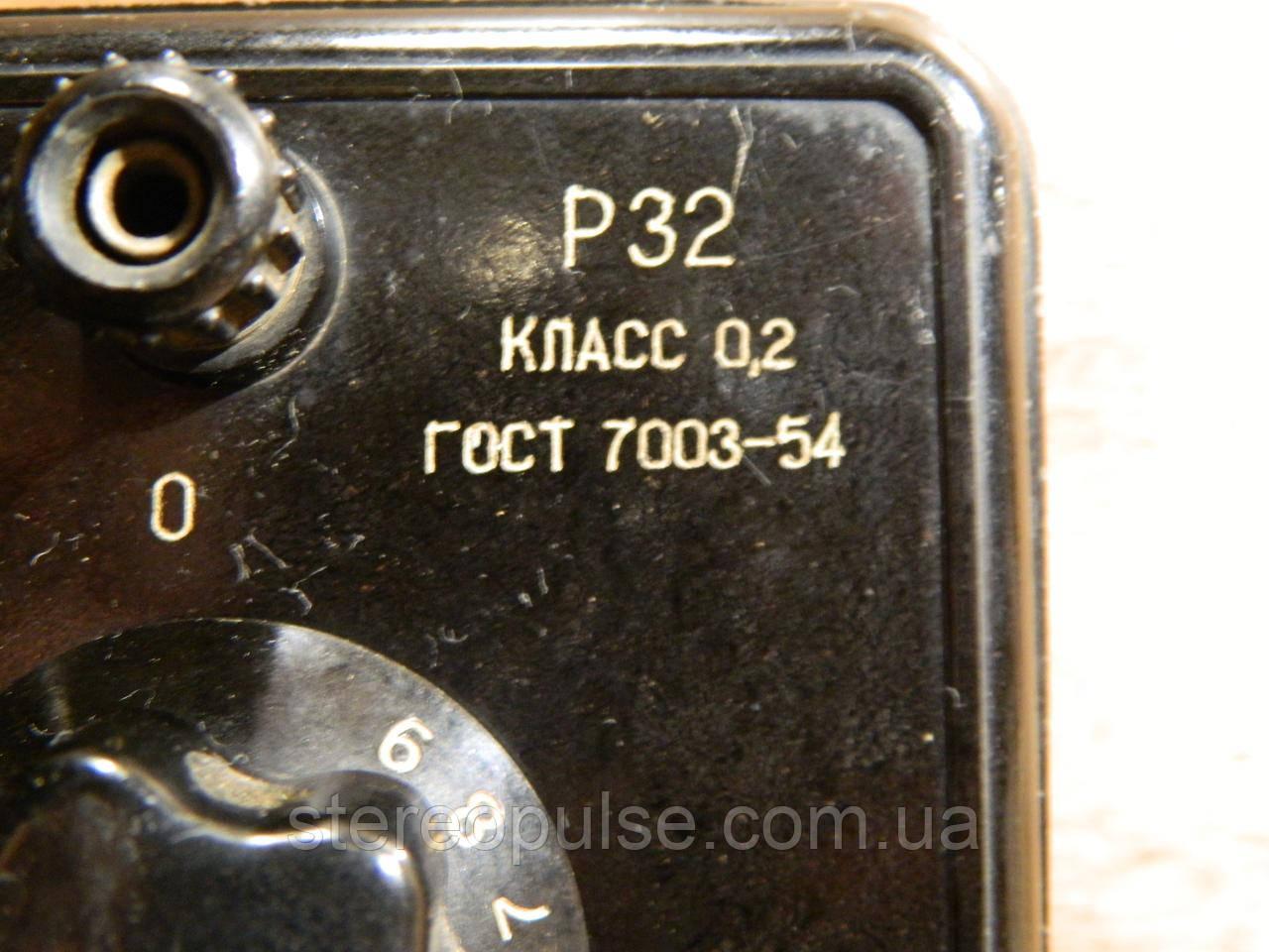 Магазин сопротивлений  Р32 .   10кОм