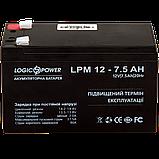Аккумулятор кислотный AGM LogicPower LPM 12 - 7,5 AH, фото 2
