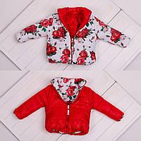 Двостороння демісезонна куртка для маленької модниці на зростання 80-134