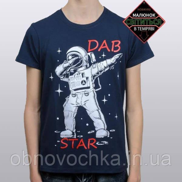 """Светящаяся футболка для подростков """"Космонавт"""" рост 140-146"""