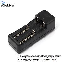 Универсальное зарядное устройство под аккумуляторы 18650/18350