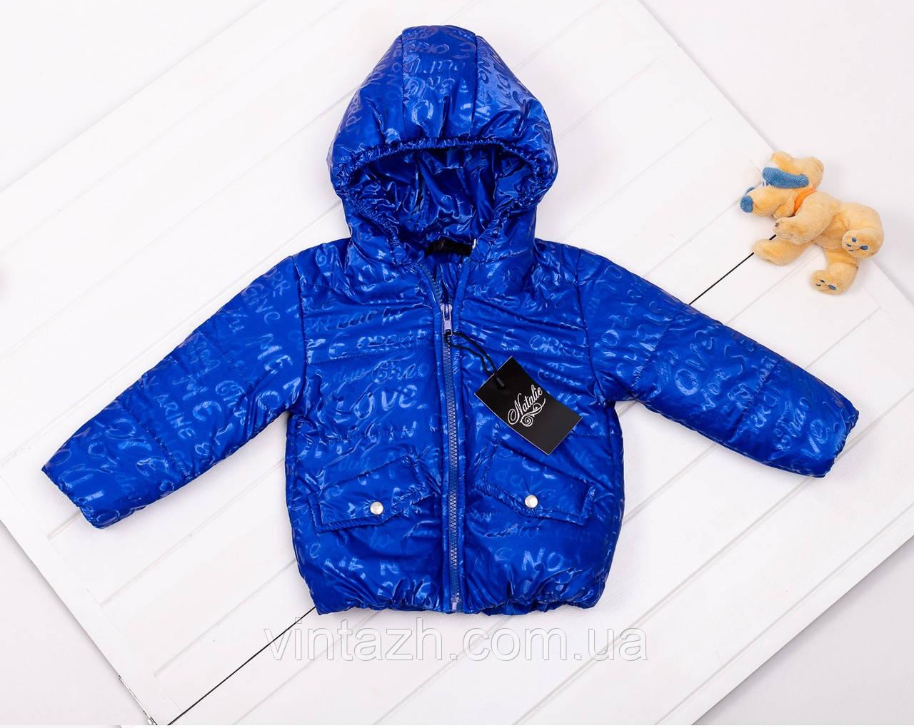 Весенняя яркая детская куртка рост 80-134