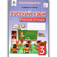 Тетрадь Русский язык 3 класс Авт: Давидюк Л. Изд: Освіта