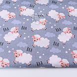 Клапоть тканини з білими овечками на сірому небі за хмарами і зірками (№2660), розмір 47*73 см, фото 2