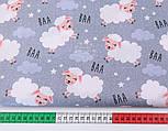 Клапоть тканини з білими овечками на сірому небі за хмарами і зірками (№2660), розмір 47*73 см, фото 4