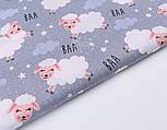 Клапоть тканини з білими овечками на сірому небі за хмарами і зірками (№2660), розмір 47*73 см, фото 5