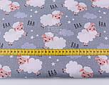 Клапоть тканини з білими овечками на сірому небі за хмарами і зірками (№2660), розмір 47*73 см, фото 6