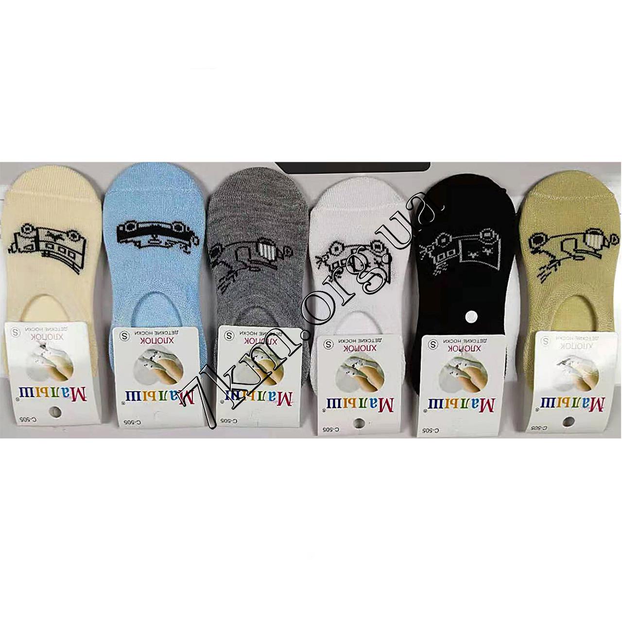 """Шкарпетки-сліди дитячі Оптом для хлопчиків """"Машинка"""" Малюк бавовна C505 S"""