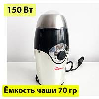 Кофемолка электрическая DOMOTEC MS-1107 измельчитель кофейных зерен из нержавеющей стали 150Вт 70г