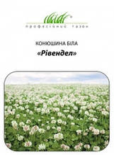 Клевер белый декоративный Ривендел  DLF Trifolium 10 кг