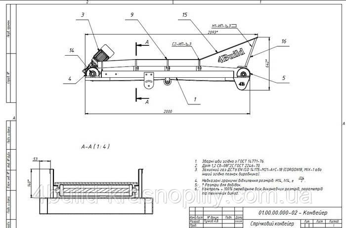 Транспортер для дров чертеж конвейеры телескопические кту