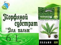 """Торфяной субстрат """"для Пальм"""" PEATFIELD 6 л"""