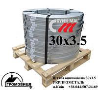 Смуга оцинкована 30х3.5 CYNK-MAL (бухта 60кг -70м), фото 1