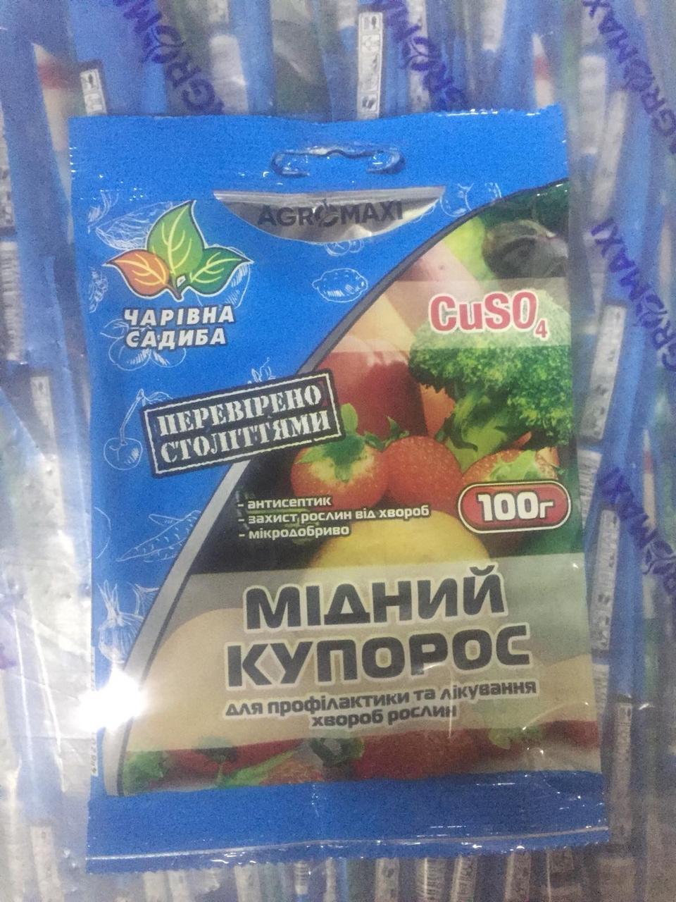 Фунгицид Медный купорос 100 г (лучшая цена оптом и в розницу)