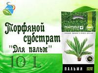 """Торфяной субстрат """"для Пальм"""" PEATFIELD 10 л"""