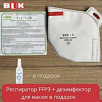 Респиратор FFP3 Бук с зажимом для носа Многоразовая маска ФФП3 3-й класс защиты для медиков напрямую от завода