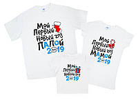 """Набор футболок для всей семьи """"мой первый новый год"""" Family look"""