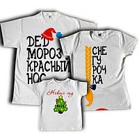 """Набор футболок для всей семьи """"дед мороз+снегурочка+новый год"""" Family look"""