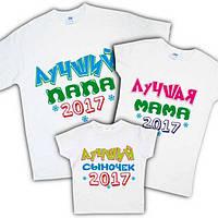 """Набор футболок для всей семьи """"лучшие мама, папа и сын 2018"""" Family look"""